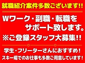 株式会社宝木スタッフサービス 平塚支店のアルバイト情報
