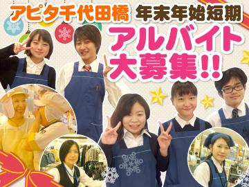 ユニー株式会社アピタ 千代田橋店のアルバイト情報