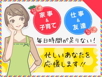 日本マニュファクチャリングサービス株式会社【JASDAQ上場】のアルバイト情報