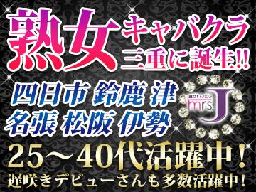 熟女キャバクラ・Mrs.J 四日市/鈴鹿/津/松阪/伊勢/名張のアルバイト情報