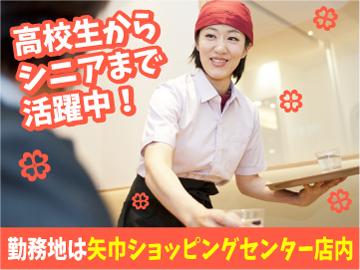 和ダイニング四六時中 矢巾店のアルバイト情報