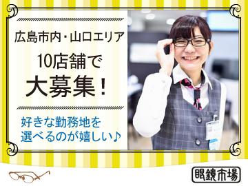 眼鏡市場・ALOOK(アルク) 10店舗合同募集のアルバイト情報