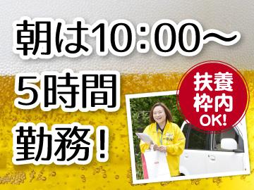 キリンビールマーケティング株式会社のアルバイト情報
