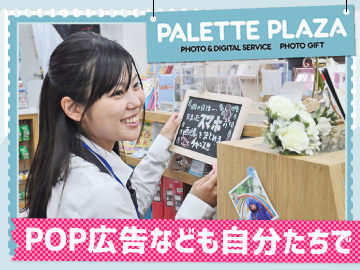 パレットプラザ・55STATION ★9店舗合同募集★のアルバイト情報