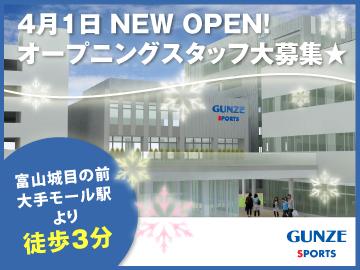 グンゼスポーツ 新富山店のアルバイト情報