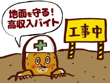 双栄基礎工業(株) ◆3勤務地募集!のアルバイト情報