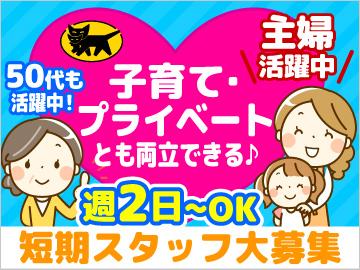 ヤマト運輸株式会社 埼玉エリアのアルバイト情報