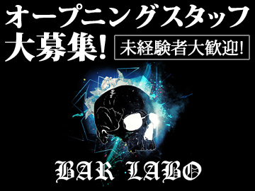 Bar  Labo (ラボ) ☆★完全新規OPEN★☆のアルバイト情報