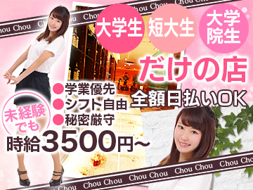 Chou Chou   秋葉原店 (シュシュ)のアルバイト情報