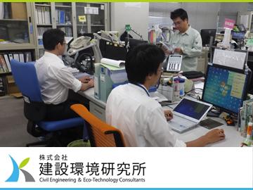 (株)建設環境テクノサービス【建設環境研究所グループ】のアルバイト情報