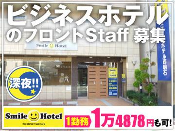 スマイルホテル 西明石のアルバイト情報