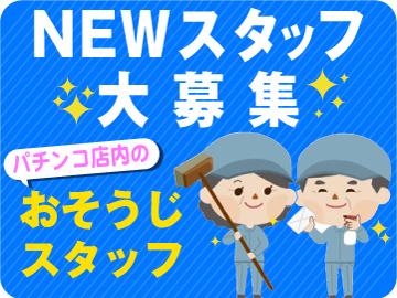 KING OF KINGS 関西4店舗/(株)日本オカダエンタープライズのアルバイト情報