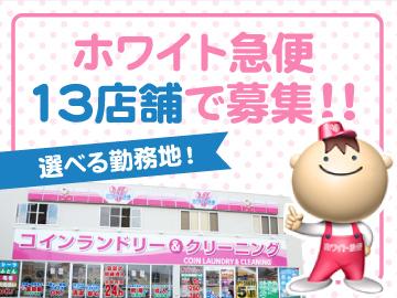 (有)ホープクリーニング富山 ☆富山県内13店舗☆のアルバイト情報