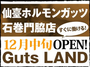 (株)Guts LANDのアルバイト情報