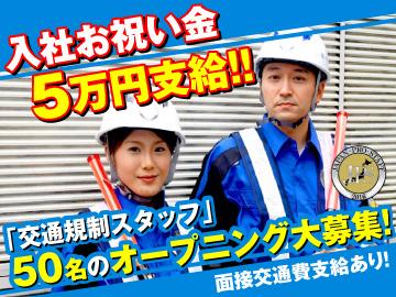 株式会社ジャパンプロスタッフのアルバイト情報