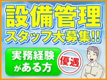 三井不動産ファシリティーズ株式会社のアルバイト情報