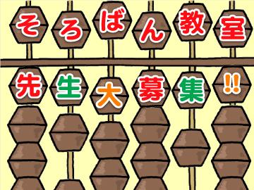 真岡珠算簿記学校のアルバイト情報