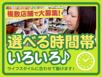 NewDays、KIOSK東北の合同募集(株)JR東日本リテールネットのアルバイト情報