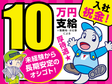 株式会社日本ケイテム<お仕事No.1・3・4> ※広告No.K545のアルバイト情報