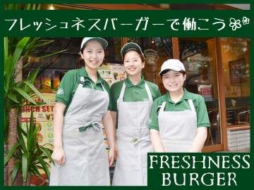 フレッシュネスバーガー 浅草国際通り店のアルバイト情報