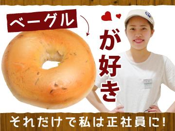 BAGEL & BAGEL [社][A][P]関東22店舗合同募集のアルバイト情報