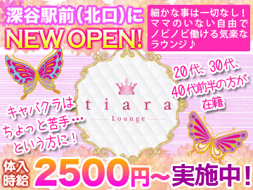Lounge tiara 〜ティアラ〜のアルバイト情報