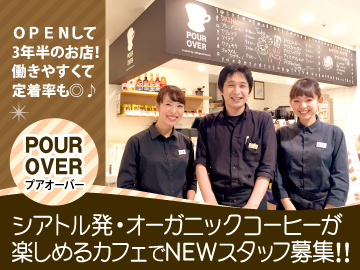 POUR OVER 横浜店 (プアオーバー)のアルバイト情報