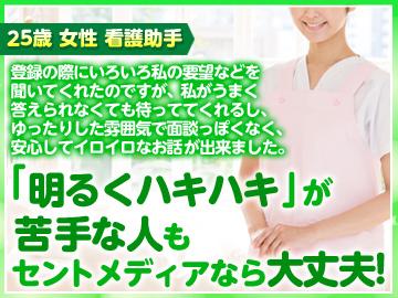 (株)セントメディア MS事業部 川越支店のアルバイト情報