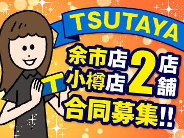 TSUTAYA (A)小樽店(B)余市店 合同募集のアルバイト情報
