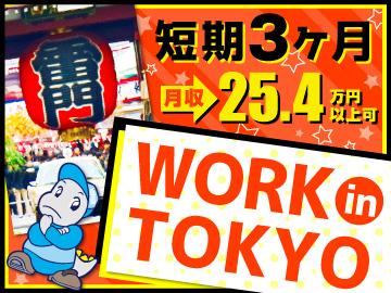 株式会社日本ケイテム <お仕事No.1190> ※広告No.K502のアルバイト情報