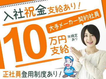 株式会社日本ケイテム <お仕事No.5・6> ※広告No.K491のアルバイト情報