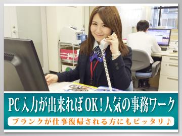 株式会社プロトコーポレーション 東京本社のアルバイト情報