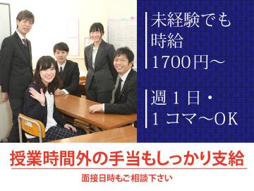 国大セミナー<埼玉・千葉・東京・神奈川・栃木 合同募集>のアルバイト情報