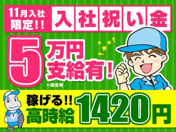 株式会社日本ケイテム <お仕事No.146> ※広告No.K487のアルバイト情報