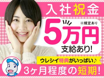 株式会社日本ケイテム <お仕事No.1187> ※広告No.K505のアルバイト情報