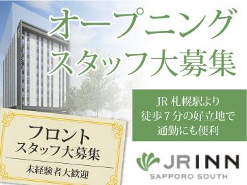 JRイン札幌駅南口のアルバイト情報