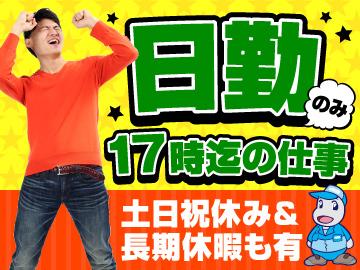 株式会社日本ケイテム <お仕事No.60> ※広告No.K523のアルバイト情報