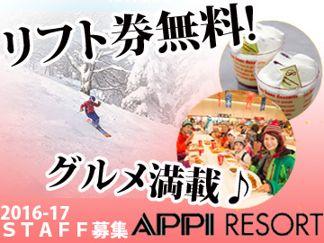 RNCリゾート 安比高原スキー場 / ホテル安比グランドのアルバイト情報