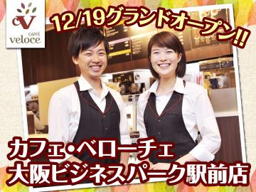 カフェ・ベローチェ 大阪ビジネスパーク駅前店のアルバイト情報