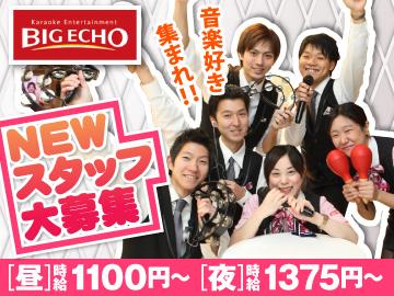 BIG ECHO(ビッグエコー)有楽町店のアルバイト情報