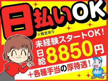 株式会社日本ケイテム <お仕事No.3> ※広告No.K524のアルバイト情報