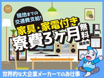 株式会社日本ケイテム <お仕事No.449> ※広告No.K510のアルバイト情報