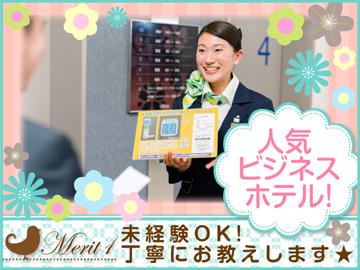 株式会社スーパーホテルスーパーホテル 堺マリティマのアルバイト情報