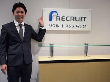 (株)リクルートスタッフィング SP営業部/c6uナsのアルバイト情報