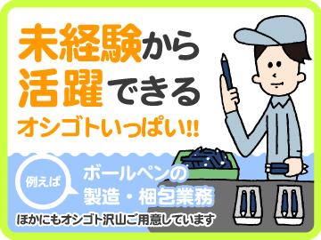 日本マニュファクチャリングサービス(株)のアルバイト情報