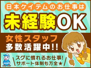 株式会社日本ケイテム<お仕事No.1157> ※広告No.K526のアルバイト情報