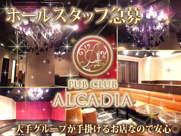 CLUB ALCADIA -アルカディア-のアルバイト情報