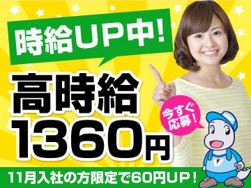 株式会社日本ケイテム<お仕事No.1173> ※広告No.K529のアルバイト情報