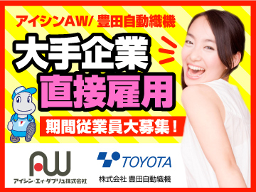 株式会社日本ケイテム<お仕事No.44・45> ※広告No.K540のアルバイト情報