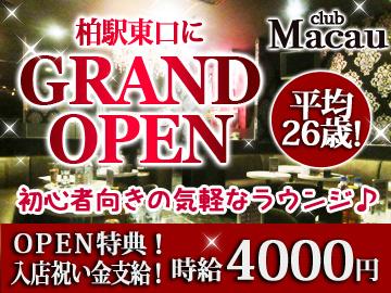 CLUB  MACAU 〜マカオ〜 ★完全新規OPEN!★のアルバイト情報